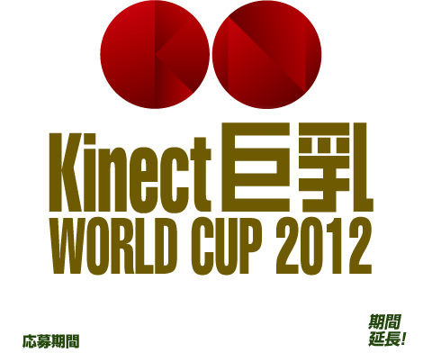 Kinect 巨乳 WORLD CUP 2012